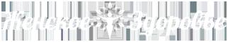 Логотип сайта Женское здоровье